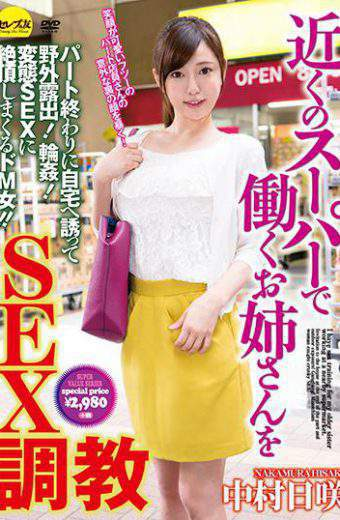 CESD-434 Sex Training Your Older Sister Working At A Supermarket Nearby Nakamura Nisaki