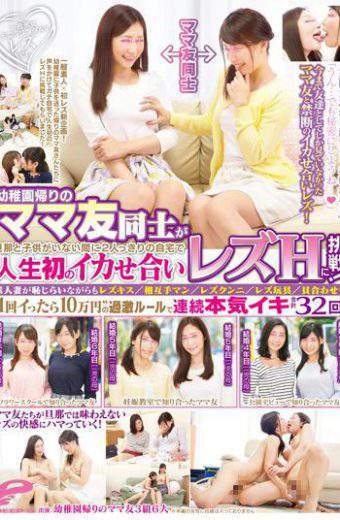 DVDMS-058 In General Men And Women Monitoring AV Lesbian Ver. Mom Friend Each Other Of Kindergarten Way Back Challenges To Lesbian H Each Other To Life's First Squid At Home Once And For All Of Two People While There Are No Husband And Children!While Shyness Is Amateur Wife Rezukisu Mutual Hand Man Rezukun'ni Lesbian Toys Shellfish Alignment