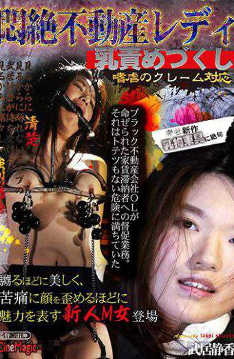 CMF-046 Anti-estate Real Estate Lady Bastards Torture Complaint Correspondence Claims For Cruelty Shizuka Takei