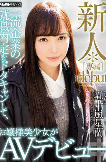 HND-398 Newcomer Exclusive Debut With Dotakyan Employment Job Offer Of Leading Companies Young Lady Girl Is Av Debut Hoshiran Igarashi