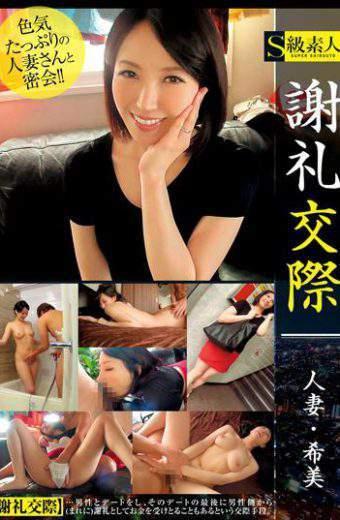 SUPA-080 Honoraria Dating Married Woman Nozomi