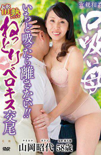HONE-215 Incest Mouth Breathing Mother Do Not Let It Go! It Is!passion Healthy Berokis Mating Yoshioka Akiyo