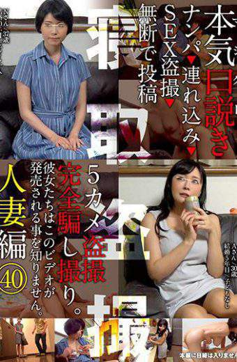 KKJ-061 Seriously Maji Himitsuku Housewife 40 Nanpa Penetration Sex Voyeurism Post Without Permission