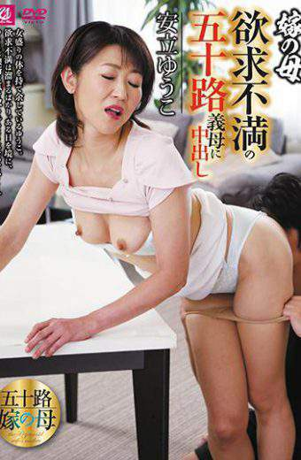 MLW-2154 Pies To Age Fifty Mother-in-law Of The Mother Frustration Of The Daughter-in-law Sayuri Takarada