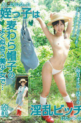 KTKB-013 The Niece I Saw After A Long Time Is A Beautiful Girl Who Looks Good On A Straw Hat It Became A Nymphomanic Bitch Of Drowning Masturbation Every Day