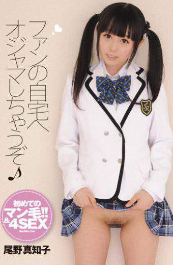 ZEX-106 Machiko Ono Ojama Home You're A Fan