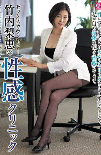 MLW-2174 Sex Counselor Takeuchi Erogenous Clinic Of Rie