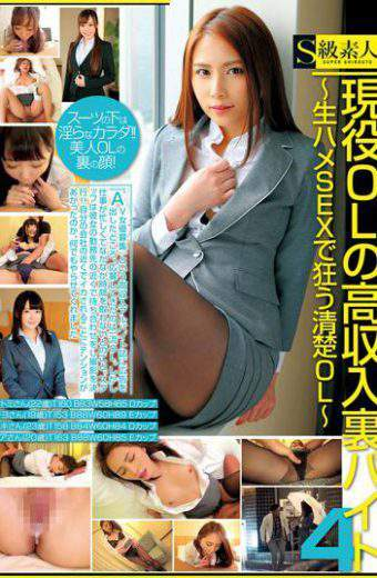 SUPA-082 Go Mad In The High Income Back Byte 4 To Bareback Sex Active Ol Neat Ol