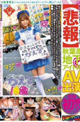 HRRB-042 Sad News Akihabara Underground Idle Av Performer Maple-chan 1 Year-old Kaede Futaba
