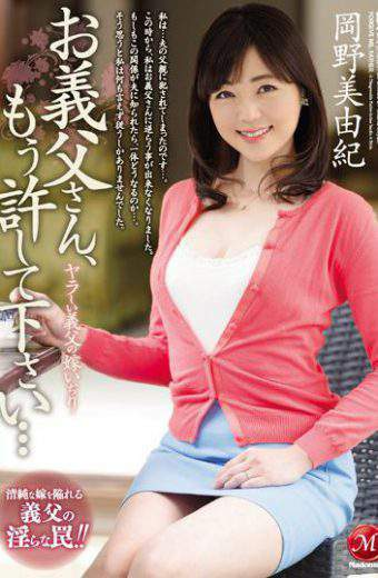 JUY-205 Yarra 's Father – In – Law' S Father – In – Law Please Forgive Me … Miki Okano