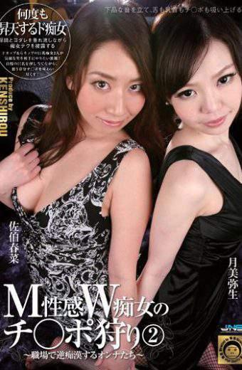 DJSK-037 Onna Tachi To Reverse Molester 2 To Workplace Chi Po Hunting Of Erogenous M W Slut