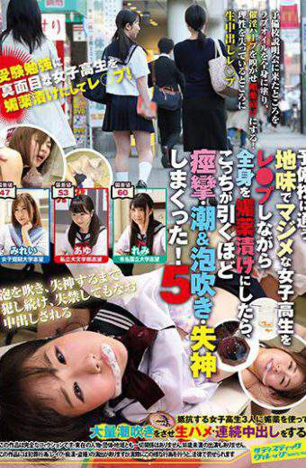 SVDVD-610 When I Whole-body Aphrodisiac Soaked In A Simple And Serious Female College Student Going To A Preparatory School The More I Pull This The More Severe The Convulsion The Tide & Bubble Blowing The Fainting Cummed! Five