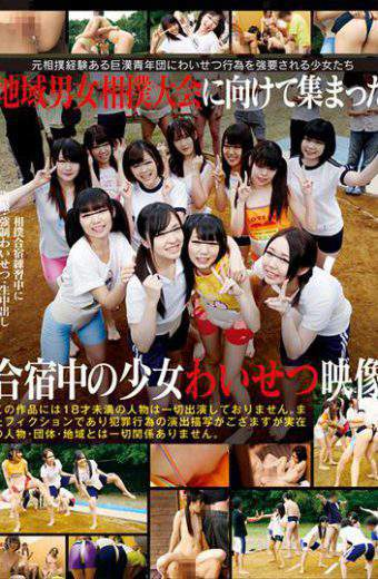 IBW-634Z A Girl Under Training Camp Gathered For A Regional Gender Sumo Wrestling Video