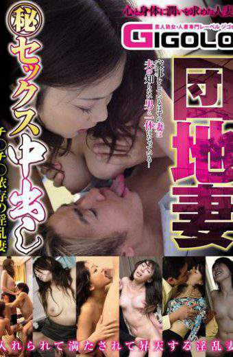 GIGL-341 Complex Wife Secret Pies Sex Ji Ji Dependence Of Horny Wife