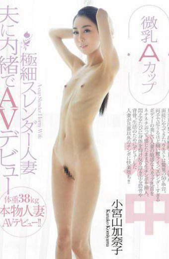 HNJC-006 In Secret To Tits A Cup Superfine Slender Married Husband Av Debut Kanako Komiyama