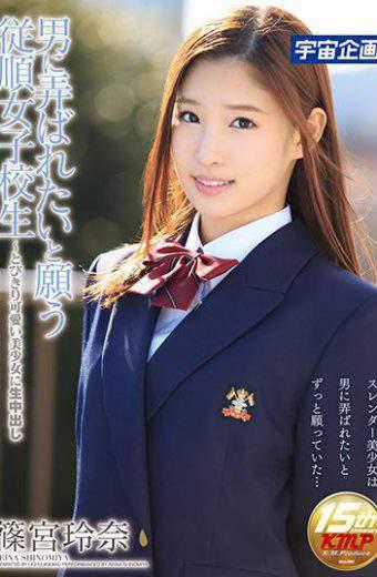 MDTM-241 Wish To Be Played With A Man Obedience School Girls-cum Reina Shinomiya To Darned Cute Pretty
