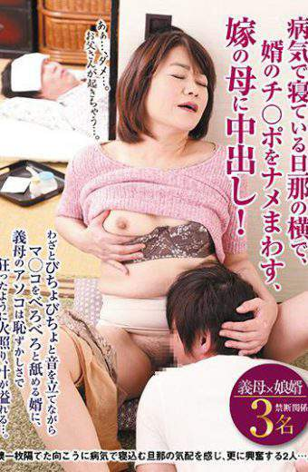 CRZ-011 Next To The Husband Who Is Sleeping Due To Sickness Turns His Son-in-law's Squirt Turns Into The Wife's Mother!