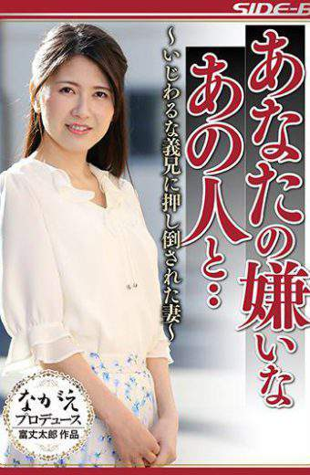 NSPS-586 With That Person You Do Not Like – A Wife That Was Pushed Down By An Accidental Brother – Sumire Sakamoto
