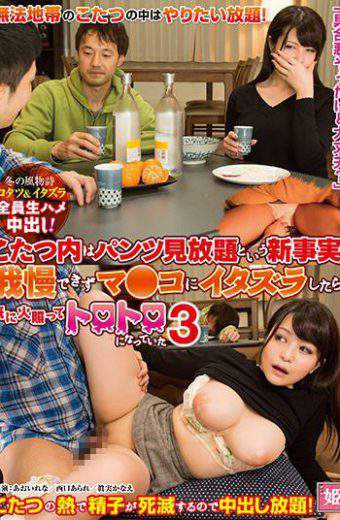 KAGH-086 Kotatsu Within The New Fact That Pants Unlimited Viewing!after Mischief To Endure Dekizuma Co 3 Which Has Been Already Flushed With Ass