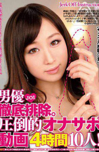 WSSR-004 Sample Viewing Attention Actor Thoroughly Eliminated. Joi Overwhelming Onasapo Videos 4 Hours And 10 People!