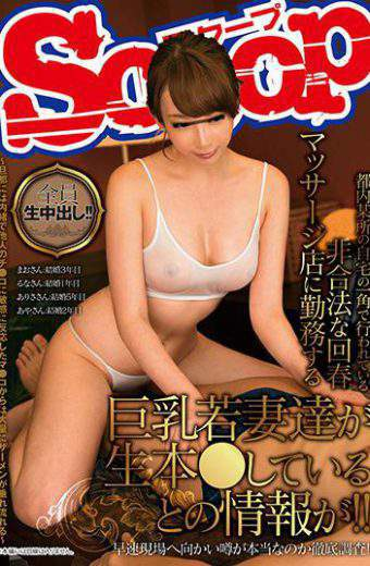 SCOP-436 Information Of A Busty Young Wife Who Has Been Living This Working In Illegal Rejuvenated Massage Shops That Have Been Made In The Corner Of His Home In Tokyo Somewhere Is! !Immediately Thorough Investigation Or Facing Rumors To The Site That's True! !