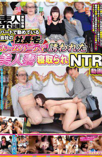 KUNI-050 Amateur Voyeur Of The Company Of The President's House Who Works In Purchasing The Video Part Home Party Was Invited Beautiful Wife Netora Been NTR Video