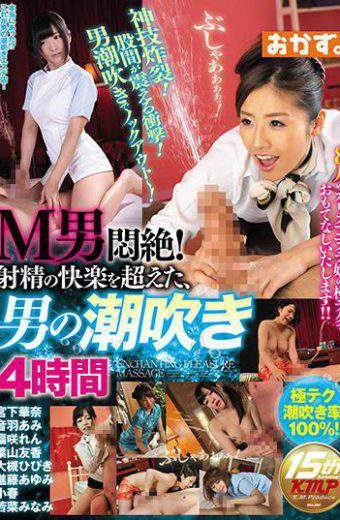 OKAX-292 M Men Aged!A Man's Squirting Beyond The Pleasure Of Ejaculation 4 Hours