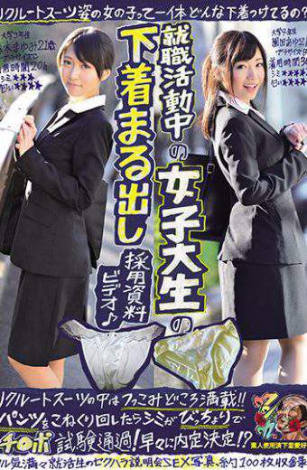KUNK-059 The Poke Far From Packed In A College Student's Underwear Round Out Adopted Article Video Recruit Suit In Job Hunting! !After Turning Konekuri The Pants Shimigabitchoridechi Port Test Passed!Early In The Nomination Decision! Amateur Spent Underwear Lovers Meeting