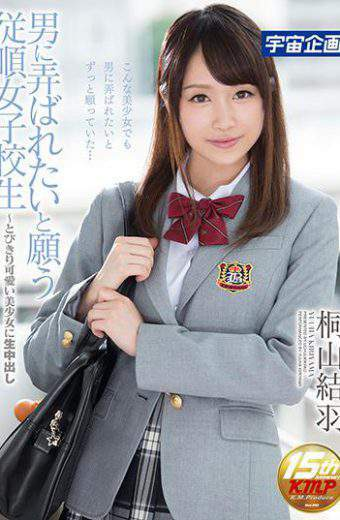 MDTM-280 Submissive Female College Student Who Wishes To Be Fiddled With A Man – Cum Into A Pretty Pretty Girl Living Inside Kiriyama Kurou