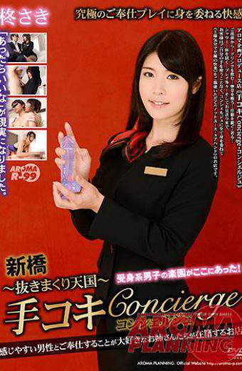 ARMQ-005 Without Rolled Heaven Handjob Concierge- Concierge Holly Saki