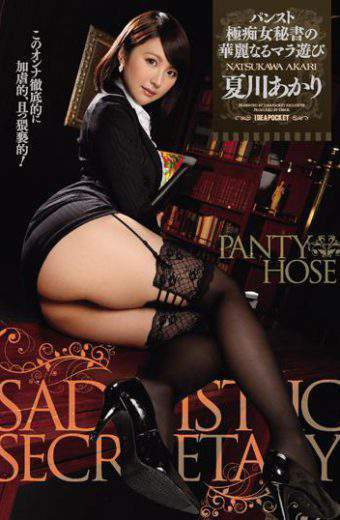 IPZ-989 A Splendid Mala Play Of Pantyhose Polar Leucher Secretary Natsukawa Akari