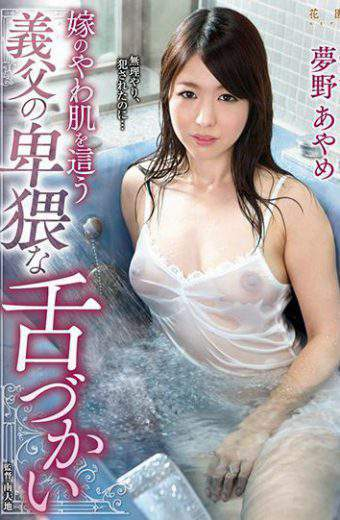 GUFU-02 My Father-in-law Creates An Awkward Tongue On Her Daughter's Wife's Skin. Ayame Yumen