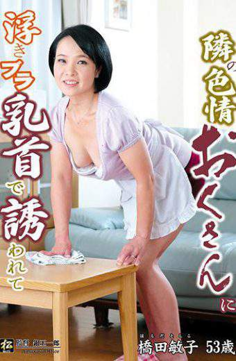 MATU-98 It Has Been Invited By Float Bra Nipple Next To The Lust Wife Toshiko Hashida