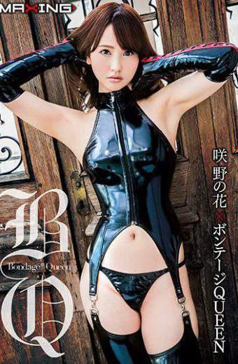MXGS-997 Sakino No Hana Bondage Queen