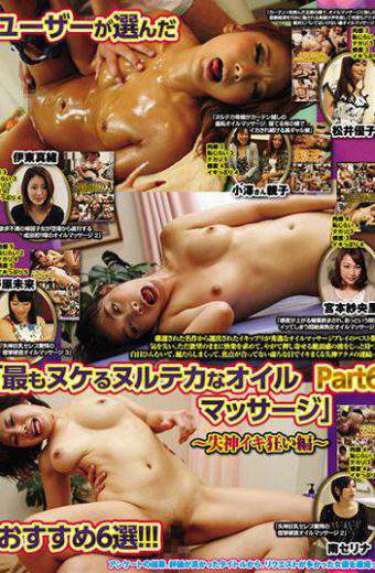 UMD-597 Nude Nurtuca Oil Massage Most Nuke Chosen By Users Recommended 6 Selections! It Is! It Is!part 6 – Fainting Iku Mad Hen