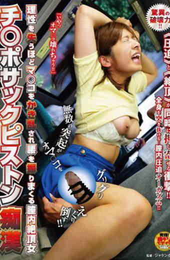 NHDTA-909 Ji Port Sack Piston Molester Lose The Reason Hodoma Co The Perturbed Vaginal Cum Woman Spree Shake The Hips