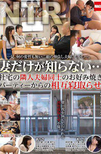 IML-010 Only My Wife Does Not Know … Let's Mutual Sleep From The Okonomiyaki Party Of Our Neighbor's Couple