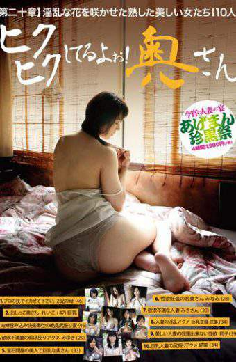 PUW-020 Convulsion Are Yoo!his Wife The Twentieth Chapter Beautiful Woman Who Was Ripe Bloom Nasty Flowers 10 People