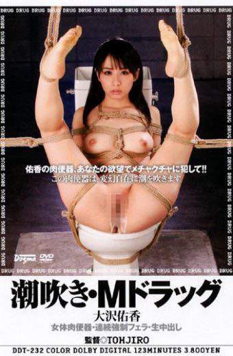 DDT-232 Yuka Osawa Drag Squirting M