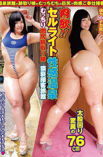 ABNOMAL-055 Lustfulness! It Is!Cellulitic Hot Spring Hot Tattoos Meat Ass Tomboy Daughter's Obscenity Hospitality Inn