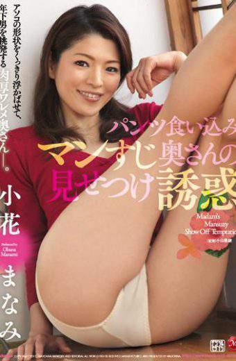 JUY-127 Pants Bite Man Streaks Wife Confronted Temptation Manami Kobana