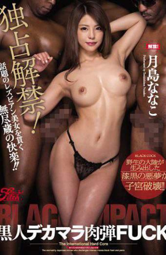 JUFD-728 Exclusive Ban!black Dick Human Bullet Fuck Nanako Tsukishima