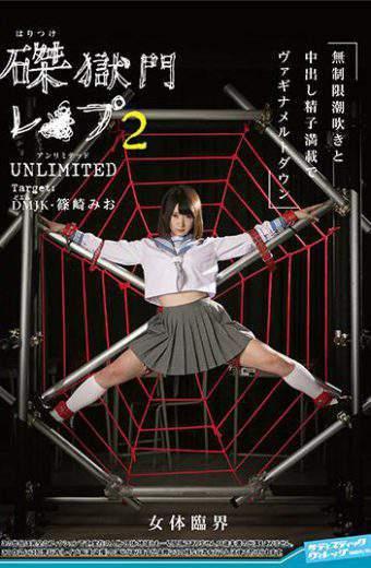 SVDVD-587 Crucifixion Prison Les Flop 2 Unlimited Target Dm Jk Mio Shinozaki