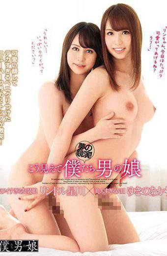 BOKD-074 Contest Of A Dream!too Nh Akari Yukino Kawai Too This Looks Our Otokonoko Beautiful Transvestite Daughter Rindoru Hoshikawa