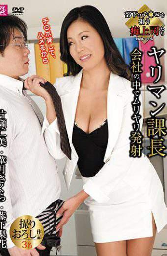 MLW-2196 Mr. Yari Mami Manager In The Company Muriyari Shooting Launched I Am Sluggish From Hitomi Katase Kaname Sakura Fujishita Ewa