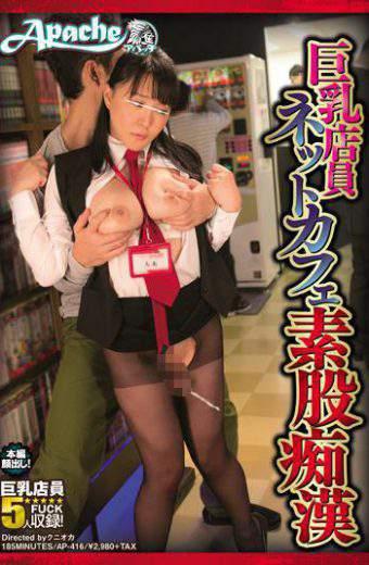 AP-416 Busty Clerk Net Cafe Intercrural Sex Molester