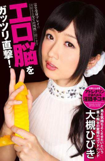 CRMN-109 Smash Hit The Erotic Brain!adrenaline Overflowing Dirty Handjob Otsuki Sound