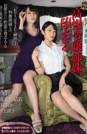 SSPD-134 Original-oniryu Proud Daughter Sister Fall