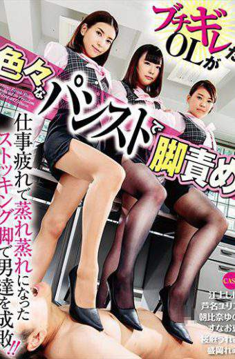 NFDM-487 Legs Blame In Buchigire Was Ol Are A Variety Of Pantyhose