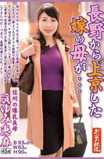 OFKU-047 Daughter-in-law Of The Mother Who Moved To Tokyo From Nagano Shinshu Tits Mother-in-law Makotoyumi Ema